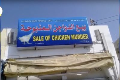 Video: And The Dumbest Translation Goes To...
