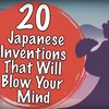 Video-20-Japanese-Inventions-That-Will-Blow-Your-Mind